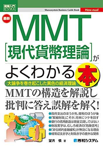 図解入門ビジネス 最新MMT[現代貨幣理論]がよくわかる本