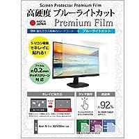メディアカバーマーケット Acer Nitro VG252QXbmiipx [24.5インチ(1920x1080)] 機種で使える【強化ガラス同等の硬度9H ブルーライトカット クリア 光沢 液晶保護 フィルム】