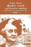 Bharatha Pirathamar Indra Gandhi Padukolai Vazhaku - Part 1: Indra Gandhi Padukolai Pattriya Muzhu Vivaramana Nool