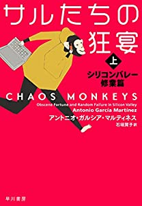 サルたちの狂宴 1巻 表紙画像