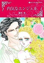 表紙: 内気なエンジェル (ハーレクインコミックス) | 麻生 歩