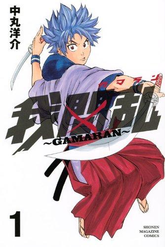 我間乱~GAMARAN~(1) (講談社コミックス)