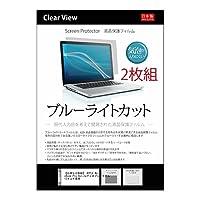 【お得な2枚組】【ぴったりサイズ! ブルーライトカット 液晶保護フィルム マット加工でさらに目にやさしい! ホワイトタイプ】 APPLE MacBook Pro Retinaディスプレイモデル 13インチ専用 気泡が消えるエアーレス加工