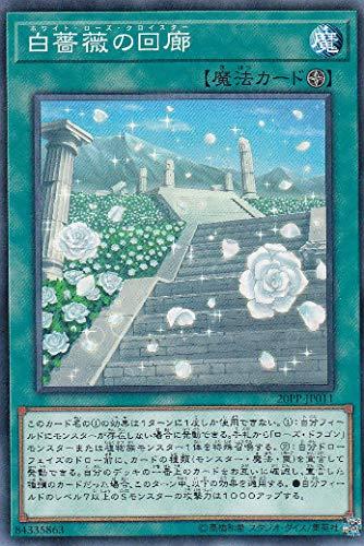 遊戯王 20PP-JP011 白薔薇の回廊 (日本語版 ノーマル) プレミアムパック PREMIUM PACK 2020