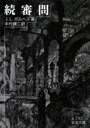 続審問 / J.L. ボルヘス