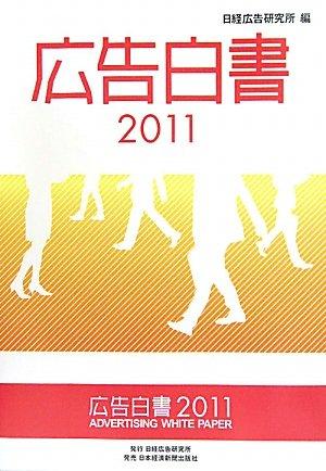 広告白書〈2011〉の詳細を見る