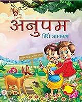 Anupam Hindi Vyakaran Avam Abyas Pustika Class I