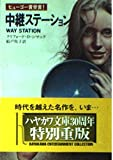中継ステーション (ハヤカワ文庫 SF 265)