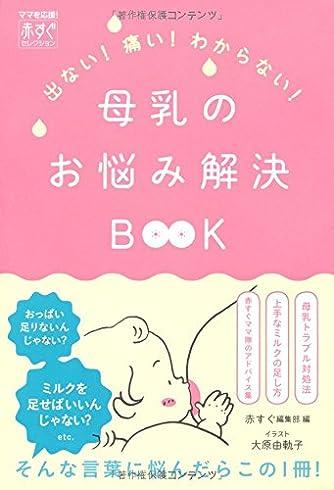 赤すぐセレクション 母乳のお悩み解決BOOK (ママを応援!赤すぐセレクション)