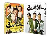 3人の信長 Blu-ray豪華版[Blu-ray/ブルーレイ]