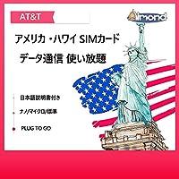 【AT&T】アーモンドSim(8日間)アメリカ ・ハワイSIMカード アメリカ本土 ハワイ プリペイドSIM データ通信 使い放題 300MB/日インターネット 4G高速データ通信PLUG TO GO