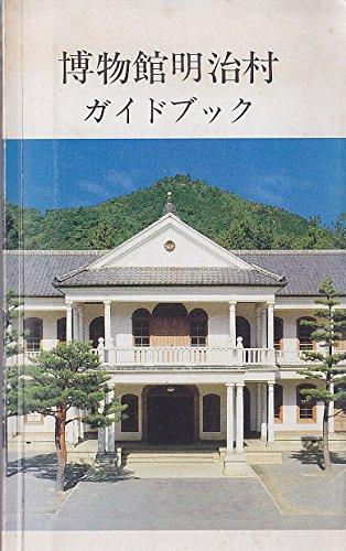 博物館明治村ガイドブック (1985年)