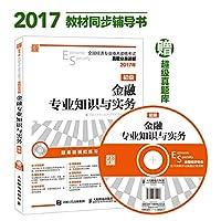 2017年全国经济专业技术资格考试真题分类详解 金融专业知识与实务(初级)