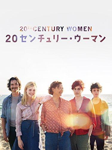 20 センチュリー・ウーマン(字幕版)