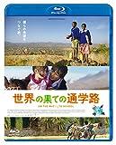世界の果ての通学路 Blu-ray image