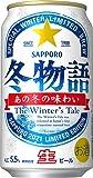 【ビール】サッポロ 冬物語 350ml×24本
