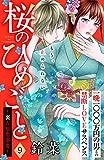 桜のひめごと ~裏吉原恋事変~ 分冊版(9) (姉フレンドコミックス)