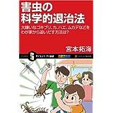 害虫の科学的退治法 大嫌いなゴキブリ、カ、ハエ、ムカデなどをわが家から追いだす方法は? (サイエンス・アイ新書)
