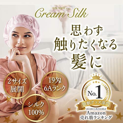 【美容のプロ推薦】天然シルク100%ナイトキャップロングヘア対応ターバンコーム付きクリームシルク(アイボリー,M)