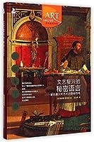 Secret Language of the Renaissance: Decoding the Secret Symbols of the Italian Art (Hardcover) (Chinese Edition)
