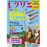 レクリエ 2021 5・6月 (別冊家庭画報)