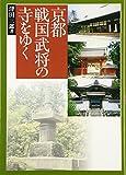 京都・戦国武将の寺をゆく