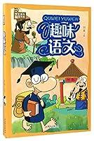 Interesting Chinese (Chinese Edition)