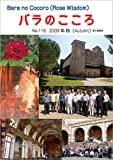 バラのこころ No.116: (Rose Wisdom) 2009年秋電子書籍版 バラ十字会日本本部AMORC季刊誌