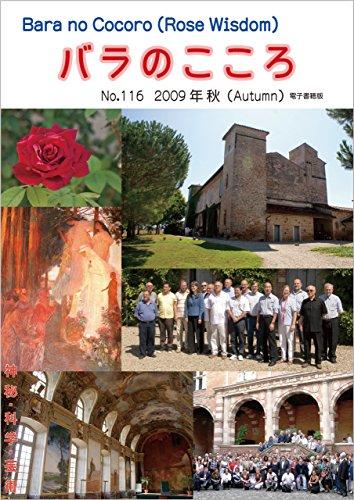 バラのこころ No.116: (Rose Wisdom) 2009年秋電子書籍版 バラ十字会日本本部AMORC季刊誌の詳細を見る