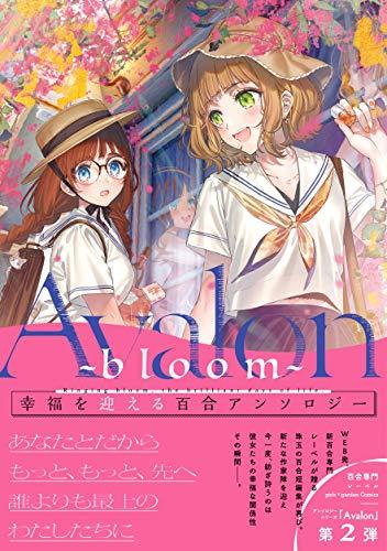 Avalon ~bloom~ (girls×garden comics)