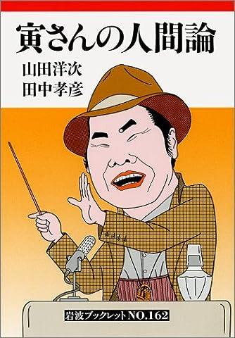 寅さんの人間論 (岩波ブックレット)