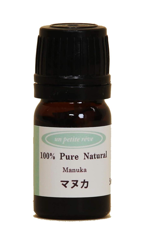 教義ヒステリック皮マヌカ 5ml 100%天然アロマエッセンシャルオイル(精油)