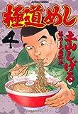 極道めし(4) (アクションコミックス)