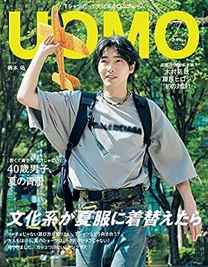 UOMO (ウオモ) 2021年7月号 [雑誌] Kindle版