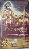 Bhagavad Gita - Iskcon