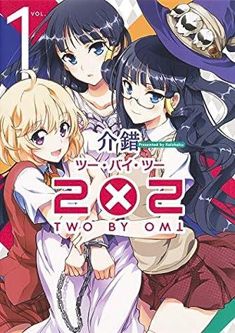 2×2 1 (ホーム社書籍扱コミックス)
