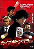 サイコギャンブラー 破滅的遊戯[DVD]