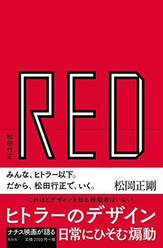 RED ヒトラーのデザイン