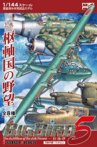 Military aircraft series Big Bird Vol.5-1 8 pieces (Plastic model)