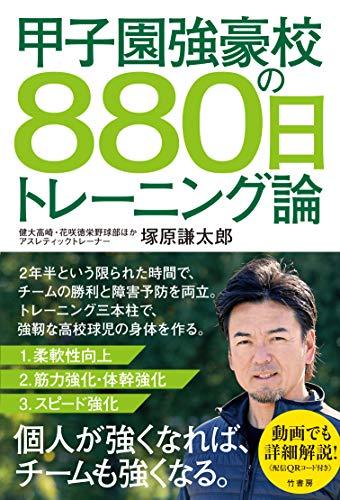 甲子園強豪校の880日トレーニング論 - 謙太郎, 塚原
