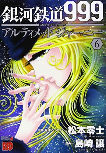 銀河鉄道999ANOTHER STORYアルティメットジャーニー 6 (6) (チャンピオンREDコミックス)の詳細を見る