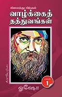 Nilathu Nirkkum Vazhkai Thathuvangal - Bhagam 1