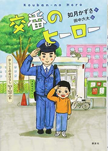 おしごとのおはなし 警察官 交番のヒーロー (シリーズおしごとのおはなし)の詳細を見る