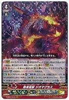 カードファイト!! ヴァンガード V-SS07/014 熱波超獣 ジオマグラス RRR