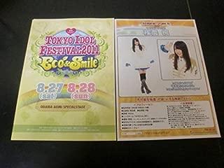 東京アイドルフェスティバル2011  パンフレット 稼農楓