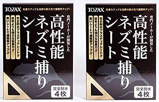【お得2セット】高性能ネズミ捕りシート(完全耐水)トザックス (4枚入り×2箱)