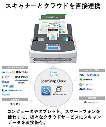 富士通PFUドキュメントスキャナーScanSnapiX1500(両面読取/ADF/4.3インチタッチパネル/Wi-Fi対応)