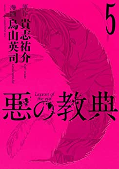 [貴志祐介, 烏山英司]の悪の教典(5) (アフタヌーンコミックス)