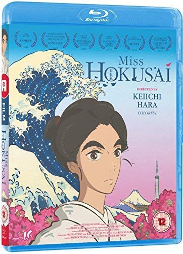 百日紅~Miss HOKUSAI~ [Blu-ray]