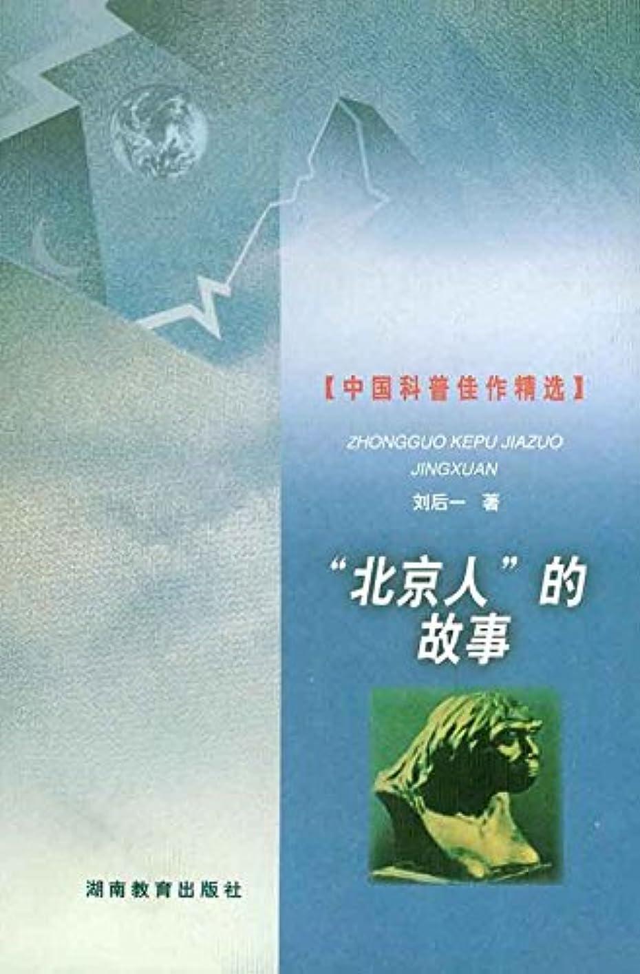 豊富に原始的な情熱的中国科普佳作精选·北京人的故事 (English Edition)
